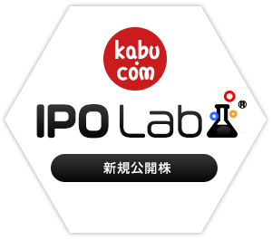 IPO Lab 新規公開株 カブドットコム証券